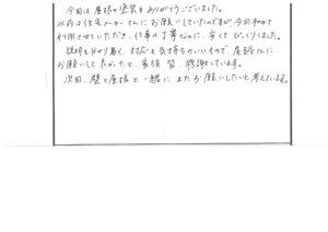 令和1年7月施工 浜松市中区富塚町 S様