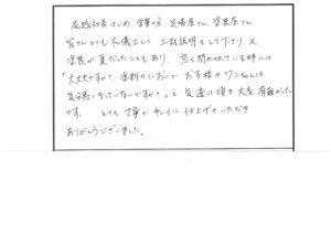 令和1年8月施工 浜松市中区上浅田 S 様