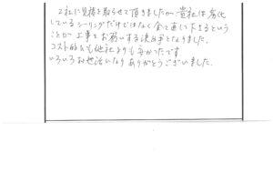 令和1年9月施工 浜松市中区海老塚 S 様