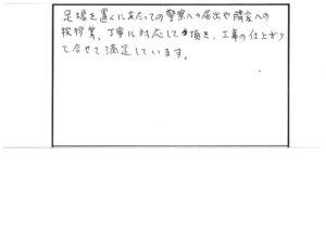 令和1年11月施工 浜松市東区有玉台 O 様