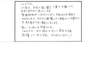 令和1年11月施工 浜松市浜北区東美薗 K様