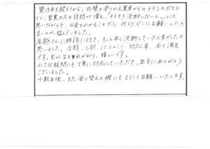 令和1年8月施工 浜松市中区上浅田 T 様
