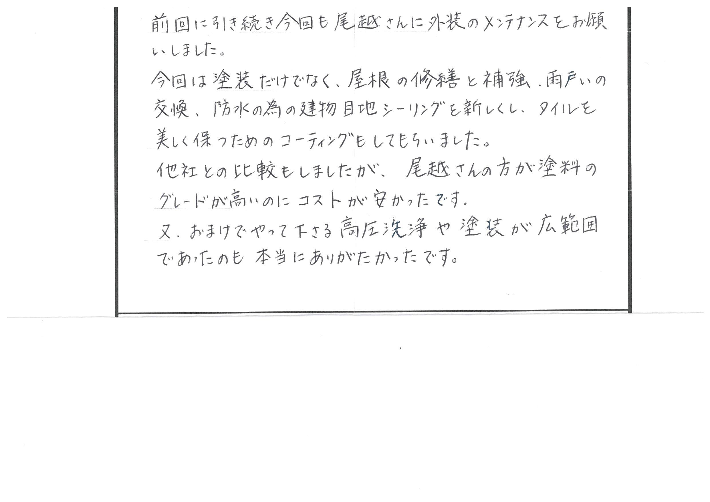 2年12月施工 浜松市中区葵東 藤井歯科クリニック様