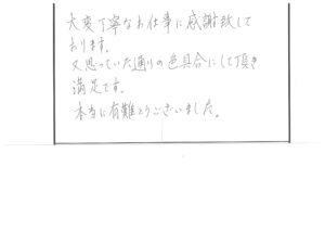 令和3年5月施工 磐田市見付 遠山 様