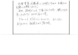 令和3年5月施工 浜松市南区寺脇町 F 様